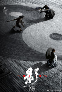 Zhang Yimou film Shadow